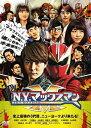 N.Y.マックスマン[DVD] / 邦画