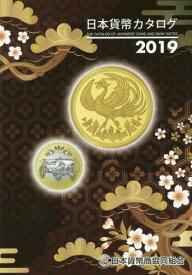 日本貨幣カタログ 2019[本/雑誌] / 日本貨幣商協同組合/〔編集〕