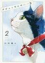 ゴジュッセンチの一生 2 (単行本コミックス)[本/雑誌] (コミックス) / 白川蟻ん/著
