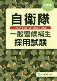 自衛隊一般曹候補生採用試験 2020年度版[本/雑誌] / 公務員試験情報研究会/編著