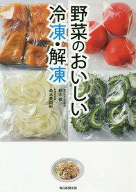 [書籍のゆうメール同梱は2冊まで]/野菜のおいしい冷凍・解凍[本/雑誌] / 鈴木徹/著 島本美由紀/著