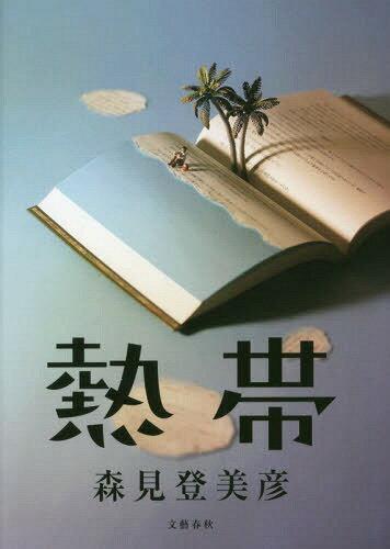 熱帯[本/雑誌] / 森見登美彦/著