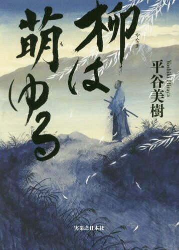 柳は萌ゆる[本/雑誌] / 平谷美樹/著