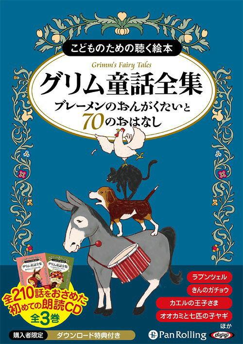 [オーディオブックCD] グリム童話全集 (上) ブレーメンのおんがくたいと70のおはなし (こどものための聴く絵本) [CD版][本/雑誌] (CD) / グリム兄弟