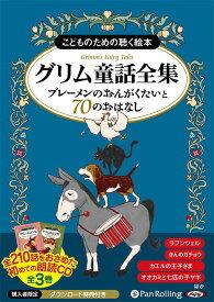 [オーディオブックCD] グリム童話全集[本/雑誌] (上) ブレーメンのおんがくたいと70のおはなし (こどものための聴く絵本) [CD版] (CD) / グリム兄弟