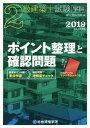 2級建築士試験学科ポイント整理と確認問題 平成31年度版[本/雑誌] / 総合資格学院/編