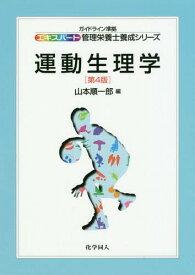 運動生理学[本/雑誌] (エキスパート管理栄養士養成シリーズ) / 山本順一郎/編