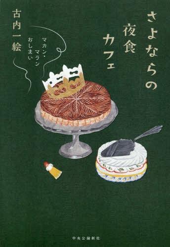 さよならの夜食カフェ (マカン・マラン)[本/雑誌] / 古内一絵/著