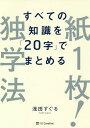 紙1枚!独学法 すべての知識を「20字」でまとめる[本/雑誌] / 浅田すぐる/著