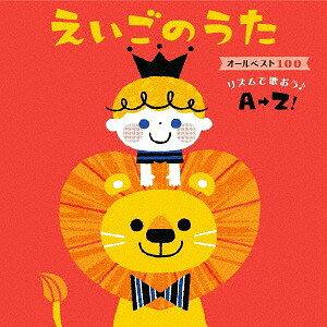 えいごのうた オールベスト100〜リズムで歌おう♪A→Z!〜[CD] / キッズ