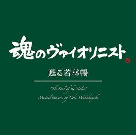 """""""魂のヴァイオリニスト""""甦る若林暢 [Blu-spec CD2][CD] / 若林暢"""