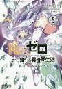 Re:ゼロから始める異世界生活 第三章 Truth of Zero 9 (MFコミックス アライブシリーズ)[本/雑誌] (コミックス) / マ…