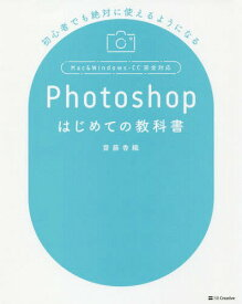 [同梱不可]/Photoshopはじめての教科書 初心者でも絶対に使えるようになる[本/雑誌] / 齋藤香織/著
