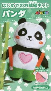 はじめてのお裁縫キット[本/雑誌] パンダ / メディアリンク