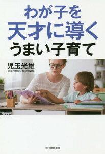 [書籍のゆうメール同梱は2冊まで]/わが子を天才に導くうまい子育て[本/雑誌] / 児玉光雄/著