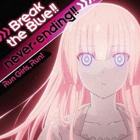 Break the Blue!![CD] / Run Girls Run!