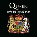 ライヴ・イン・ジャパン 1985[CD] / クイーン
