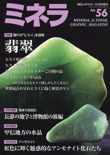 ミネラ(56) 園芸Japan増 2018年12月号[本/雑誌] (雑誌) / エスプレス・メディア出版