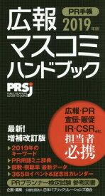 PR手帳 広報・マスコミハンドブック 2019[本/雑誌] / 日本パブリックリレーションズ協会/企画・編集