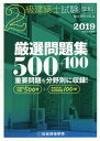 2級建築士試験学科厳選問題集500+100 平成31年度版[本/雑誌] / 総合資格学院/編