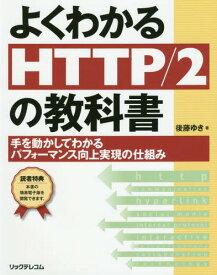 よくわかるHTTP/2の教科書 手を動かしてわかるパフォーマンス向上実現の仕組み[本/雑誌] / 後藤ゆき/著
