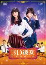 3D彼女 リアルガール[DVD] / 邦画