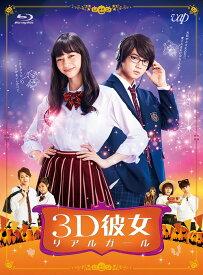 3D彼女 リアルガール[Blu-ray] / 邦画