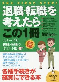 退職・転職を考えたらこの1冊 (はじめの一歩)[本/雑誌] / 岡田良則/著