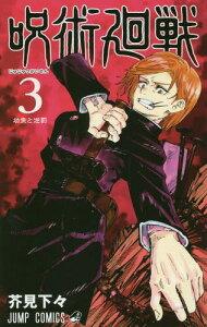呪術廻戦[本/雑誌] 3 (ジャンプコミックス) (コミックス) / 芥見下々/著