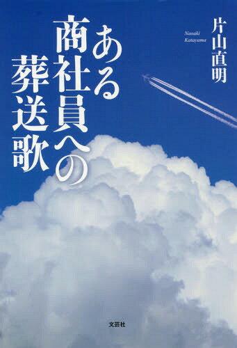 ある商社員への葬送歌[本/雑誌] / 片山直明/著
