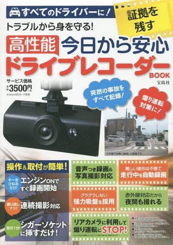 高性能ドライブレコーダーBOOK (今日から安心)[本/雑誌] / 宝島社