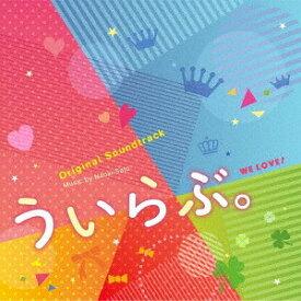 ういらぶ。 オリジナル・サウンドトラック[CD] / サントラ (音楽: 佐藤直紀)