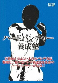 ハードパンチャー養成塾[DVD] / 格闘技
