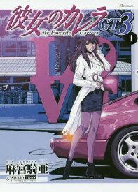 彼女のカレラGT3 1 (SPコミックス リイドカフェコミックス)[本/雑誌] (コミックス) / 麻宮騎亜/著