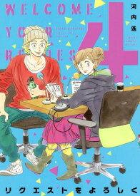 リクエストをよろしく 4 (フィールコミックス FC SWING)[本/雑誌] (コミックス) / 河内遙/著