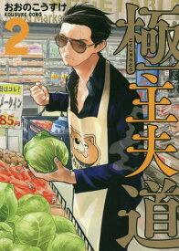 極主夫道 2 (バンチコミックス)[本/雑誌] (コミックス) / おおのこうすけ/著