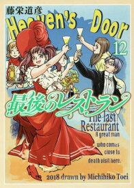 最後のレストラン 12 (バンチコミックス)[本/雑誌] (コミックス) / 藤栄道彦/著
