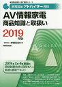 家電製品アドバイザー資格AV情報家電商品知識と取扱い 2019年版 (家電製品協会認定資格シリーズ)[本/雑誌] / 家電製品…