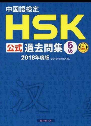 中国語検定HSK公式過去問集6級 2018年度版[本/雑誌] / 孔子学院総部国家漢弁/問題文・音声