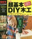 超基本DIY木工 新版 (GAKKEN MOOK DIY SERI)[本/雑誌] / 学研プラス