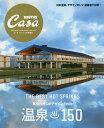 温泉150 (MAGAZINE HOUSE MOOK)[本/雑誌] / マガジンハウス