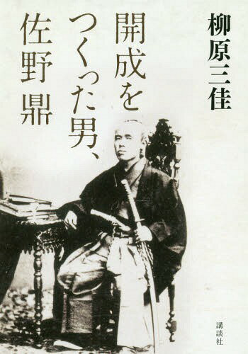 開成をつくった男、佐野鼎[本/雑誌] / 柳原三佳/著