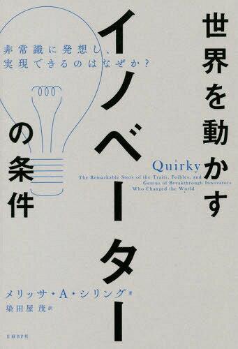 世界を動かすイノベーターの条件 非常識に発想し、実現できるのはなぜか? / 原タイトル:Quirky[本/雑誌] / メリッサ・A・シリング/著 染田屋茂/訳