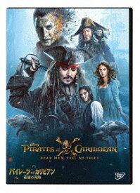 パイレーツ・オブ・カリビアン/最後の海賊[DVD] / 洋画