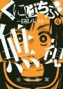 くにはちぶ 4 (マガジンエッジKC)[本/雑誌] (コミックス) / 各務浩章/著