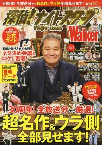 探偵!ナイトスクープWalker (ウォーカームック)[本/雑誌] / KADOKAWA