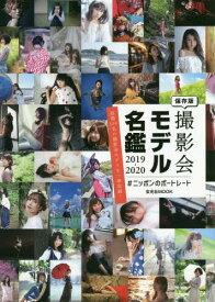 撮影会モデル名鑑 2019-2020 #ニッポンのポートレート (玄光社MOOK)[本/雑誌] / 玄光社