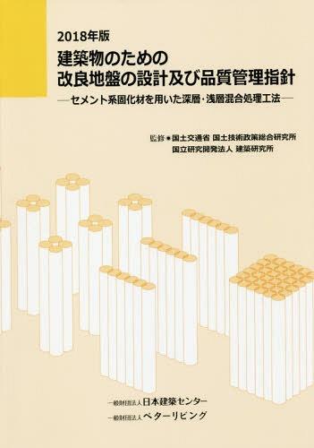 '18 建築物のための改良地盤の設計及び[本/雑誌] / 国土交通省国土技術政建築研究所/監修