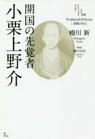 開国の先覚者小栗上野介 (PP選書)[本/雑誌] / 蜷川新/著
