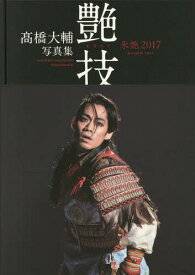 艶技 氷艶2017 高橋大輔写真集[本/雑誌] (単行本・ムック) / ポニーキャニオン